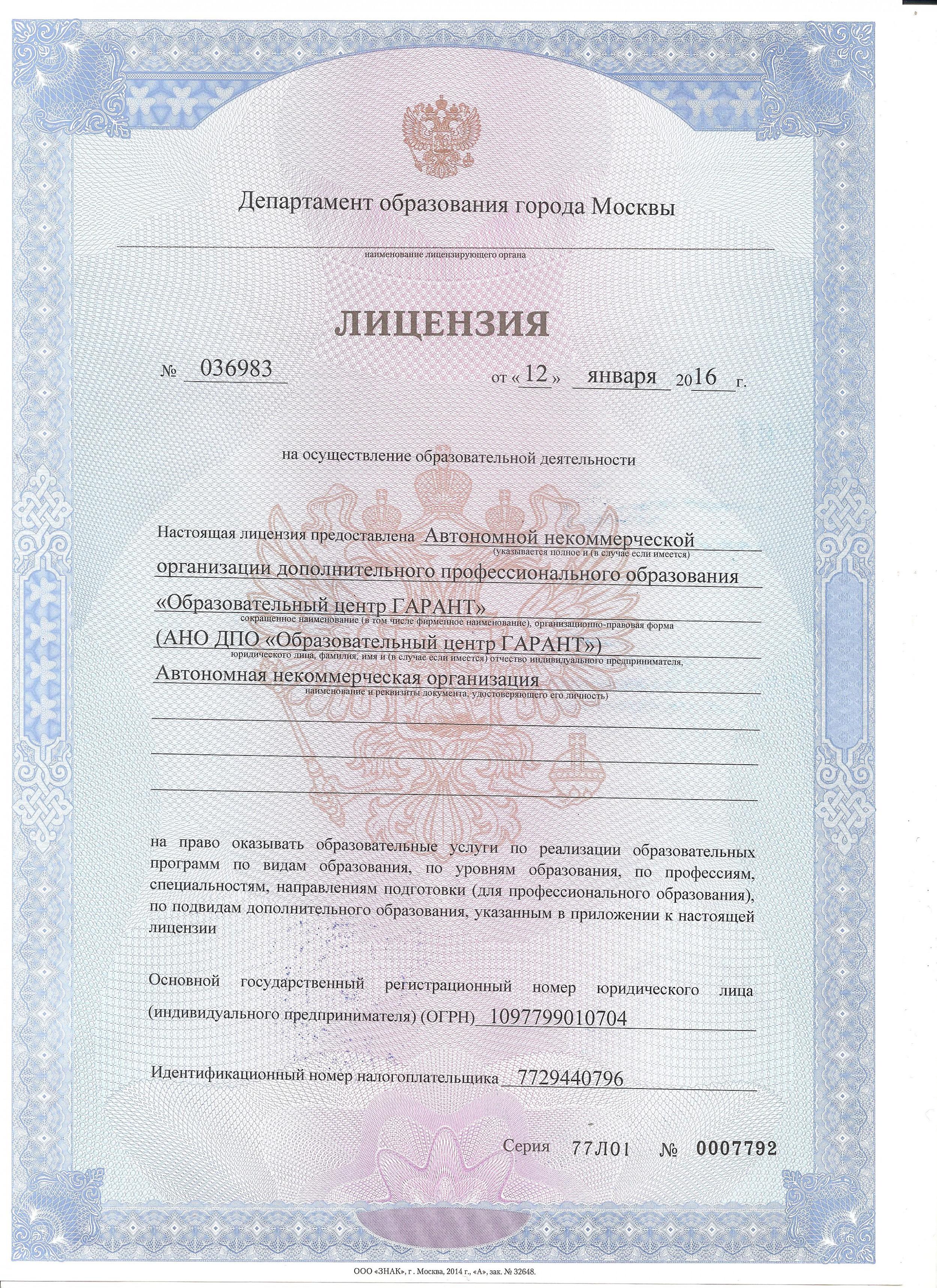 Лицензия на осуществление образовательной деятельности № 036983 от 12 января 2016 года.